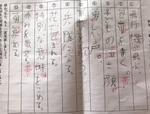 テスト漢字.jpg